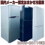 【選べる3色】 中古  2ドア 冷蔵庫 国内メーカー限定 【2008年〜2011年製】 100〜140L シャープ パナソニック 三菱 SHARP Panasonic MITSUBISHI