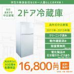 冷蔵庫 中古 家電 おまかせ 【2008年製〜2011年製】【100〜140L】
