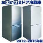 冷蔵庫 中古 家電 おまかせ 【2012年製〜2015年製】【100〜140L】