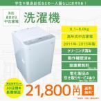 洗濯機 中古 家電 おまかせ 【2012年製〜2015年製】【6.0kg〜10.0kg】