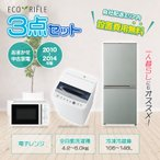 中古 家電 セット 3点 冷蔵庫 洗濯機 電子レンジ【2008年製〜2011年製】 一人暮らし 新生活 激安 お得 まとめ買い