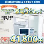 パナソニック Panasonic 限定 中古 家電 セット 3点 冷蔵庫 洗濯機 オーブンレンジ【2011年製〜2015年製】 一人暮らし 新生活 激安 お得 まとめ買い