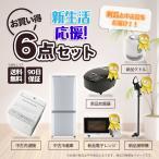 Yahoo!家電専門店のRifle家電セット 90日保証 生活 6点 中古 冷蔵庫 洗濯機 レンジ ケトル 掃除機 炊飯器 まとめ買い お得