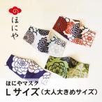 ほにや マスク Lサイズ 大人大きめ ほにやマスク  12cm×27cm HONIYA  日本製 ポリエステル 綿 花柄 和柄 和風
