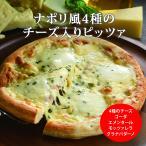 セール 20%off ピザ チーズ ナポリ風4種類のチーズ入りピッツァ(冷凍便)  リーガロイヤルホテル 宅配 おうち時間 総菜