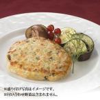 サーモントラウトハンバーグ(冷凍便) /リーガロイヤルホテル/ディナー/魚料理