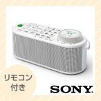 SONY  リモコン付きワイヤレススピーカー  テレビスピーカー  ホワイト SRS-LSR100  【×メール便不可】