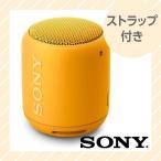 SONY ソニー 防水ワイヤレスポータブルスピーカー フルレンジスピーカーユニット搭載 Bluetooth対応 イエロー SRS-XB10YC 【×メール便不可】