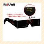 在庫処分品 アウトレット 日食メガネ 日食観測用 遮光フィルター グラス 太陽観察 皆既日食 RiJAPAN
