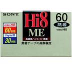 SONY ソニー 8mmビデオテープ 高画質 ハイエイト蒸着 60分 E6-60HME3 【○メール便可】