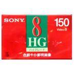 SONY ソニー 8mmビデオテープ ハイグレード 150分 P6-150HG3【○メール便可】