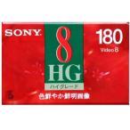 SONY ソニー 8mmビデオテープ ハイグレード 180分 P6-180HG3  【○メール便可】