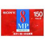 SONY ソニー 8mmビデオテープ スタンダード 150分 P6-150MP3【×メール便不可】