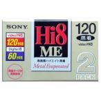 SONY ソニー 8mmビデオテープ 高画質 ハイエイト蒸着 120分 2本パック 2E6-120HME4【×メール便不可】