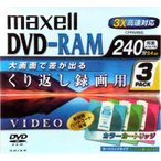 maxell 繰り返し両面録画用DVD-RAM 3枚パック【×メール便不可】