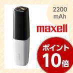 モバイルバッテリー 2200mAh スマホ用 ブラック MPC-RS2200BK maxell マクセル