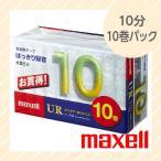 オーディオカセットテープ 10分 10巻パック UR-10M 10P maxell マクセル