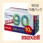 オーディオカセットテープ 90分 10巻パック UR-90M 10P maxell マクセル