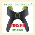maxell マクセル EMS 運動器 もてケア ウエスト&ヒップ MXES-H600YG メール便不可×
