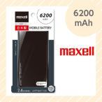 モバイルバッテリー 6200mAh 日本製 PSE適合品 ブラック MPC-T6200PBK maxell マクセル