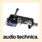 audio-technica  オーディオテクニカ  VM型(デュアルマグネット)ステレオカートリッジ(ヘッドシェル付き) VM520EB/H  【×メール便不可】
