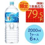 アサヒ おいしい水 六甲 2L PET×6本入 六甲のおいしい水