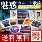 魅惑のムード歌謡 デラックス 通販限定 全90曲 CD5枚組