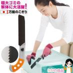 ニーズ いろいろ切れる!万能のこぎり 日本製 女性にも扱いやすいサイズ ノコギリ 鋸 粗大ゴミ DIY プラスチック ステンレス 段ボール 鉄 後払い可 80s sdf