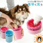 犬の足洗い ペット 洗う 犬 足 洗浄 シリコンブラシ 散歩 肉球 キレイ 犬用ブラシ 肉球ブラシ ペット用ブラシ 足の汚れ ペット用品 60s  bnm