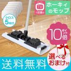ホーキイ 専用クロス5枚付 TV通販特別セット オールラウンドクリーンモップ30 ホーキー ホーキィ テレビ東京 ものスタ てれとマート 選べるおまけ  後払い可 bnm