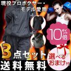 協栄ジム50周年記念 ボクサー式減量スーツ3点セット サウナスーツ 男女兼用 メンズ レディース ダイエット 選べるおまけ