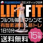ライフフィットトレーナー FA001 富士メディック日本 ビートップス 読売テレビ 選べる特別おまけ bwd