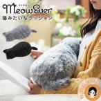 ミャウエバー MeowEver 正規販売店 猫 ぬいぐるみ フェリシモ 猫部 クッション ねこ グッズ 100s bnm