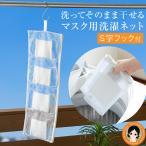 まとめて干せるマスク用洗濯ネット S字フック付 メール便 送料無料 マスク 洗濯 洗濯ネット bnm
