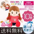 おしゃべりみーちゃん 音声認識人形 MI-34052 お喋り ぬいぐるみ しゃべる人形 嵐にしやがれ ショップチャンネル 選べるおまけ 後払い可 bnm