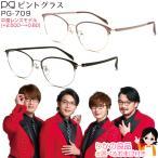 ピントグラス PG-709 小松貿易株式会社 シニアグラス 老眼鏡 中度レンズモデル 度数 +2.50D〜+0.6D メガネ 眼鏡 めがね 純烈 60s bnm