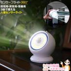 センサーブライト360° 3役で使える人感センサーLEDライト LEDセンサーライトてらす センサーブライト センサーライト 防犯用 非常用 常備用 小型 60s bnm