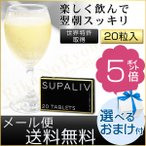 スパリブ 20粒  世界特許を取得 8種の天然成分 サプリメント 飲酒 サプリ お酒 アルコール 選べるおまけ bwd