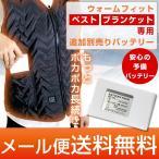 ウォームフィットベスト 専用バッテリー (本体は付属しておりません)  ヒーター内蔵ベスト Warm Fit Vest 充電式ベスト ゆうパケット bnm