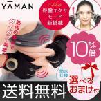 ヤーマン スリムグローブコア eグローブシェイプの新型 YA-MAN EMS エステ 防水 美顔器 頭皮ケア マイクロカレント ポイント10倍 60s bnm