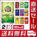 【送料無料!コカ・コーラ社製品 直送セール】