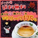選べる香り 紅茶福袋 リーフいろいろたっぷりお得な福袋 水出し紅茶も アルミパック×5 メール便 代引き不可 8tx