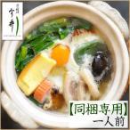 ◆同梱専用◆ 道頓堀 今井 お手軽 鍋焼きうどん1人前 (