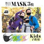 期間限定  子供用マスク  3枚入り  Kids キッズ 洗えるマスク 個包装 送料無料 黒 白 グレー ピンク ネイビー カーキ ピッタリ ウレタン やわらか マスク 使い