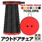 折りたたみ椅子 アウトドアチェア キャンプ椅子 軽量 おしゃれ かわいい アウトドアスツール 伸縮スツール スツール 折り畳み式 高さ調整可能