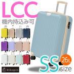 今だけマスクプレゼント♪  スーツケース  RIKOPIN公式 SSサイズ 機内持ち込み 軽量 シンプル 送料無料   ダイヤルロック キャリーバッグ おしゃれ メンズ 子供