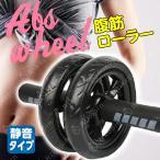 腹筋ローラー[今ならマット付き]ダイエット器具 2輪タイプ 筋トレ トレーニング 静音 ボディビル 筋トレ