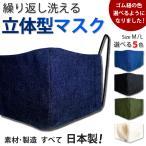 立体マスク 布 マスク 手作り 日本製 デニム おしゃれ 洗える