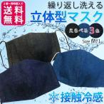 在庫あり 接触冷感 冷間 ひんやり 冷たい 涼しい デニム 立体マスク 布マスク 手作り 日本製 繰り返し洗える おしゃれ 夏 夏用