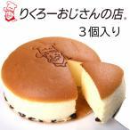 《公式》りくろーおじさんの焼きたてチーズケーキ 【3個入り】